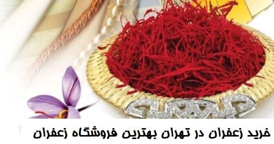 خرید زعفران در تهران