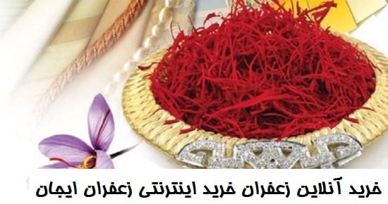 خرید آنلاین زعفران خرید اینترنتی زعفران