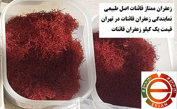 نمایندگی زعفران قائنات در تهران