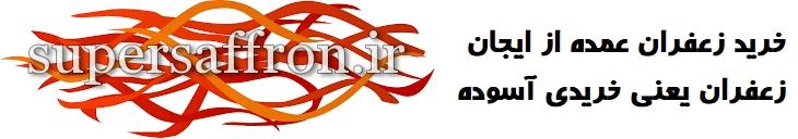 خرید زعفران از ایجان